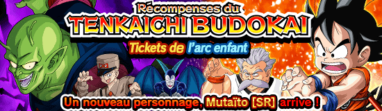 news_banner_gasha_116_small_fr