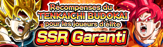 news_banner_gasha_120_small_fr